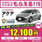 トヨタ アクア L 1500 CVT FF 5人 5ドア【ボーナス加算なし月々定額&契約満了後はもらえる!】