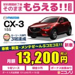 マツダ CX-3 20S 1500cc AT FF 5人 5ドア【ボーナス加算なし月々定額&契約満了後はもらえる!】