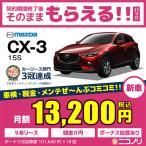マツダ CX-3 20S 1500cc AT FF 5人 5ドア【ボーナス加算なし月々定額&契約満了後はもらえる!】