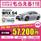 スバル WRX S4 2.0GT EyeSight 2000cc CVT 4WD 5人 4ドア【ボーナス加算なし月々定額&契約満了後はもらえる!】
