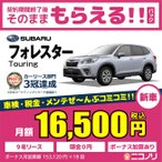 スバル フォレスター Touring ルーフレール装着車 2500cc CVT 4WD 5人 5ドア【ボーナス加算なし月々定額&契約満了後はもらえる!】