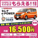日産 セレナ e-POWER X 1200 CVT FF 7人 5ドア【ボーナス加算なし月々定額&契約満了後はもらえる!】