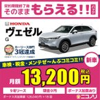 ホンダ ヴェゼル G Honda SENSING 1500cc CVT FF 5人 5ドア【ボーナス加算なし月々定額&契約満了後はもらえる!】
