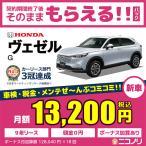 ホンダ ヴェゼル G Honda SENSING 1500cc CVT FF 5人 5ドア【ボーナス加算なし月々定額&契約満了後はもらえる!】