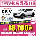 ホンダ CR-V EX 1500cc CVT FF 5人 5ドア【ボーナス加算なし月々定額&契約満了後はもらえる!】