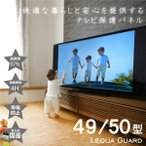 液晶テレビ保護パネル 49インチ 50インチ 49型 50型  4950VS 国産 液晶カバー 液晶保護フィルム レクアガード