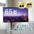 テレビ保護パネル 65インチ 65型  65VS 国産 液晶カバー 有機ELテレビ 液晶保護フィルム ワイドガード ハードコート付き