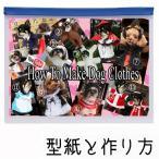 13種類の2足歩行風コスプレ撮影用 犬の服の型紙 nideru オリジナル 犬 服 コスチューム の 型紙 手作り パターン
