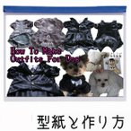 Yahoo!nideru型紙 小型犬のパンツ付きタキシード/ウエディングドレス