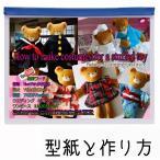 【くまの人形と着せ替えコスチュームいろいろ型紙セット 】 リングピロー 着物 制服 他いろいろ