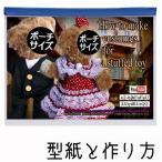 ポーチ サイズ (体の長さ約 26.5cm ) ワンピース と 背広 ペア コスチューム 型紙 衣装 パターン nideru ( プレゼント ディズニー好きに )