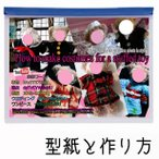 ショッピングストラップ 作り方 【ストラップ サイズ と ぬいぐるみバッジ ぬいば サイズ 】 nideru コスチューム 型紙 着物 制服 他いろいろ