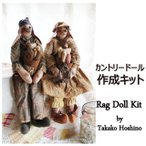 星野孝子 シオンとアベル30713072 カントリードールの作成キット 受注生産 納期約1週間