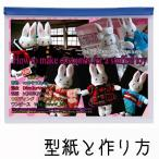 ショッピングストラップ 作り方 型紙セット ストラップサイズ のウサギボディと Aラインワンピース/背広/ウエディングドレス/学生服/セーラー服/着物/浴衣のパターン 作り方説明付