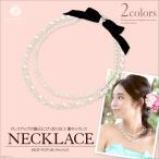 2連 パール リボン ビジュー ネックレス アクセサリー ビーズ necklace 結婚式