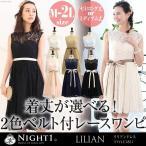 後藤真希さん着用 上品 レース ワンピース 半袖 大きいサイズ 小さいサイズ パーティードレス フォーマル ドレス