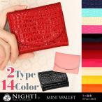 【メール便送料無料】【Night1ブランド】 高級 手のひら 可愛い ミニ財布 ミニサイフ みに財布 極小財布 三つ折り 財布 【SALE12】