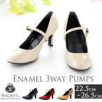 鞋子 - 【Night1ブランド】 パンプス エナメル3wayパンプス 大きいサイズ パーティシューズ 小さいサイズ  フォーマル オフィス
