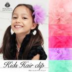 子供 大人 女性 子供 キッズ 女の子 ヘアクリップ コサージュ ヘアアクセサリー 髪飾り フラワーピン アクセサリー