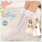 【送料無料】 白 ホワイト レース 伸びる キッズ 子供用 フォーマル 結婚式用 靴下 女の子 ロング丈 滑り止め ハイソックス