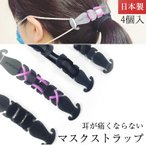 耳が痛くならない 日本製 マスク用ストラップ