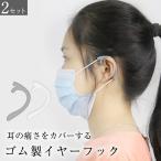 耳が痛くならない マスク用 耳カバー