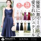 カシュクール セミロングドレス パーティードレス ワンピース 大きいサイズ サテン カジュアル ドレス