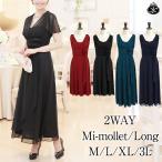 全5色 2way 丈が選べる ロングドレス パーティードレス わんぴーす 大きいサイズ 小さいサイズ 黒 赤 紫 緑 ブラック