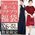選べる6点福袋 /パーティードレス  結婚式・二次会・レディース 【SALE12HB】