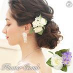 コサージュ 結婚式 髪型 ブライダル 浴衣 髪飾り 成人式 着物 ハンドメイド ヘアアクセサリー 花 ヘアコーム パープル 白 紫 ホワイト