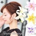 ヘッドドレス 花 結婚式 髪飾り ヘアアクセサリー カサブランカ ユリ 結婚式 手作り 日本製 ハンドメイド 花 和装 ピンク 紫 黄色 白