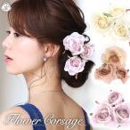 ヘアコサージュ 3本セット 結婚式 花嫁 髪型 浴衣 髪飾り 薔薇 Uピン ヘアアクセサリー 手作り 花 ヘッドドレス 白 ピンク ベージュ
