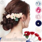 ヘアコサージュ 結婚式 花嫁 髪型 浴衣 髪飾り 薔薇 パール Uピン ヘアアクセサリー 手作り ヘアアクセ 花 ヘッドドレス 白 青 ピンク 赤