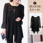 送料無料 パンツドレス 大きいサイズ セットアップ 袖あり 長袖 体系カバー 黒 レース ビジュー ビーズ フォーマル ドレス