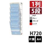 壁付ラック PRW-051S 片面 A4判1列5段 (選べるラックカラー) ポイント3%還元