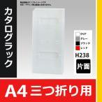 カタログラック CR-430 片面 A4判3ッ折用 (選べるラックカラー) ポイント3%還元