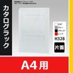 カタログラック【6】 CR-400 片面 A4判用 個人宅不可 要法人名  (選べるラックカラー)