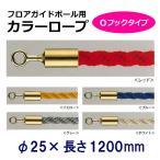 カラーロープ Oフックタイプ 25BB フロアガイドポール用ロープ  (選べるカラー)