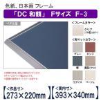 DC和額 クリア (ベタ仕様) F-3 額縁(ポスターフレーム)Fサイズ(F-3) (選べる布マットカラー) ポイント3%還元