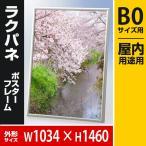 ラクパネ B0 シンプルなポスターフレーム 豊富なサイズ (選べるフレームカラー)