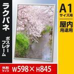 ラクパネ A1 シンプルなポスターフレーム 豊富なサイズ (選べるフレームカラー)