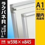 ラクパネR A1 シンプルなポスターフレーム 豊富なサイズ (選べるフレームカラー)