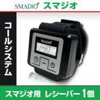 腕時計型レシーバー SP-300F 工事不要 飲食店・工場倉庫・介護施設に ワイヤレスベル 業務用