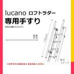 lucanoロフトラダー専用手摺 LML1.0-T すっきりフォルムで使いやすい インテリアラダー (ホワイト) ポイント15%還元&送料無料