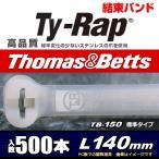 500本セット タイラップ Thomas & Bettsケーブルタイ白/屋内用 TB-150 安心の一流メーカー品 (140mm) ポイント5%還元