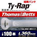 100本セット タイラップ・ケーブル・タイ 白(屋内用) TB-350 安心の一流メーカー品 (360mm) ポイント5%還元