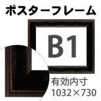 額縁eカスタムセット標準仕様 C-10177 作品厚約1mm〜約3mm、オーソドックスな高級ポスターフレーム (B1) ポイント10%還元&送料無料
