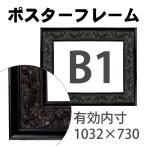 額縁eカスタムセット標準仕様 E-10178 作品厚約1mm〜約3mm、オリエンタルな高級ポスターフレーム (B1) ポイント10%還元&送料無料
