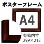 額縁eカスタムセット標準仕様 A-20140 作品厚約1mm〜約3mm、落ち着いた印象の高級ポスターフレーム (A4) ポイント10%還元