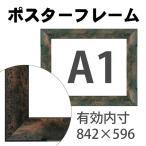 額縁eカスタムセット標準仕様 A-44032 作品厚約1mm〜約3mm、表面が印象的な高級ポスターフレーム (A1) ポイント10%還元&送料無料